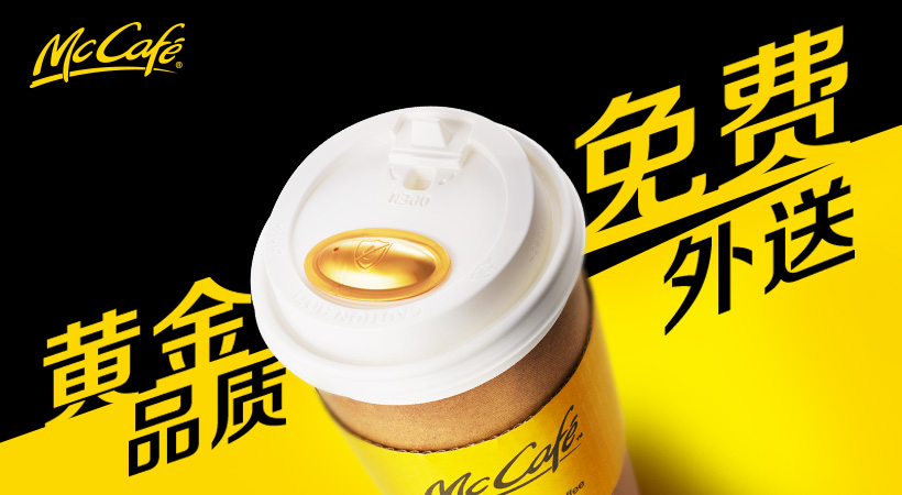 McCafe delivery in China