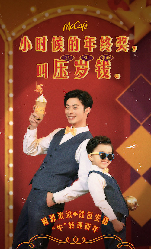 McDonald's McCafe Chinese New Year campaign
