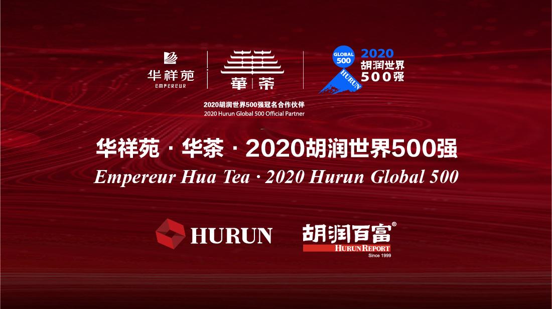 Hurun Global 500. Credit: Hurun