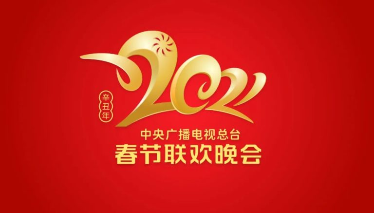 Douyin partners with CCTV Chinese New Year Gala Credit: CCTV