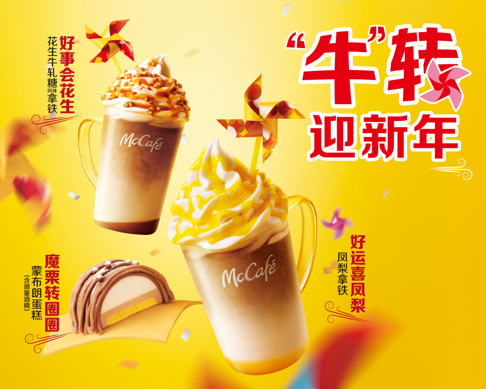 McCafe Ox new products Credit: McCafe