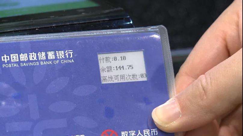 China's digital currency hard wallet