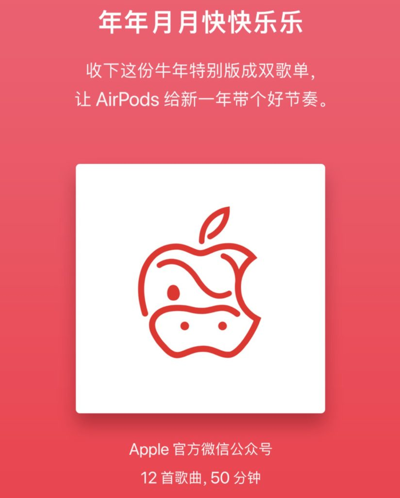 Apple's Chinese New Year Ox Airpods
