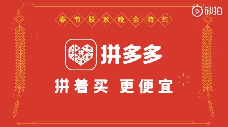 Pinduoduo withdraws from Chinese New year gala. Credit: 100Audio