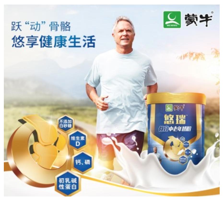 Meng Niu's special range of milk powder targeting the elderly