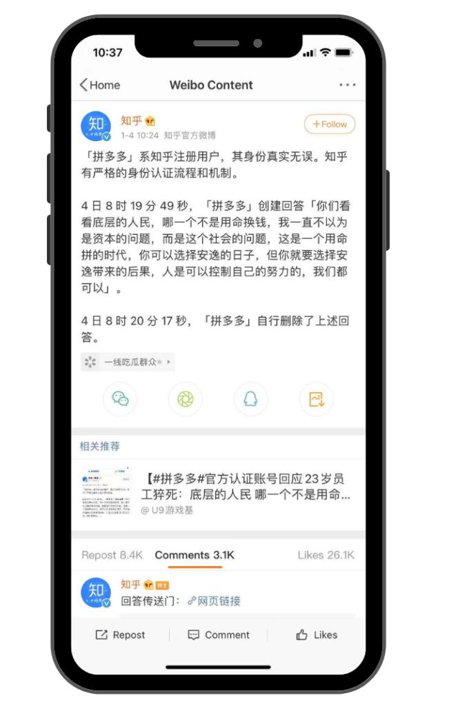 Pinduoduo statement on Weibo