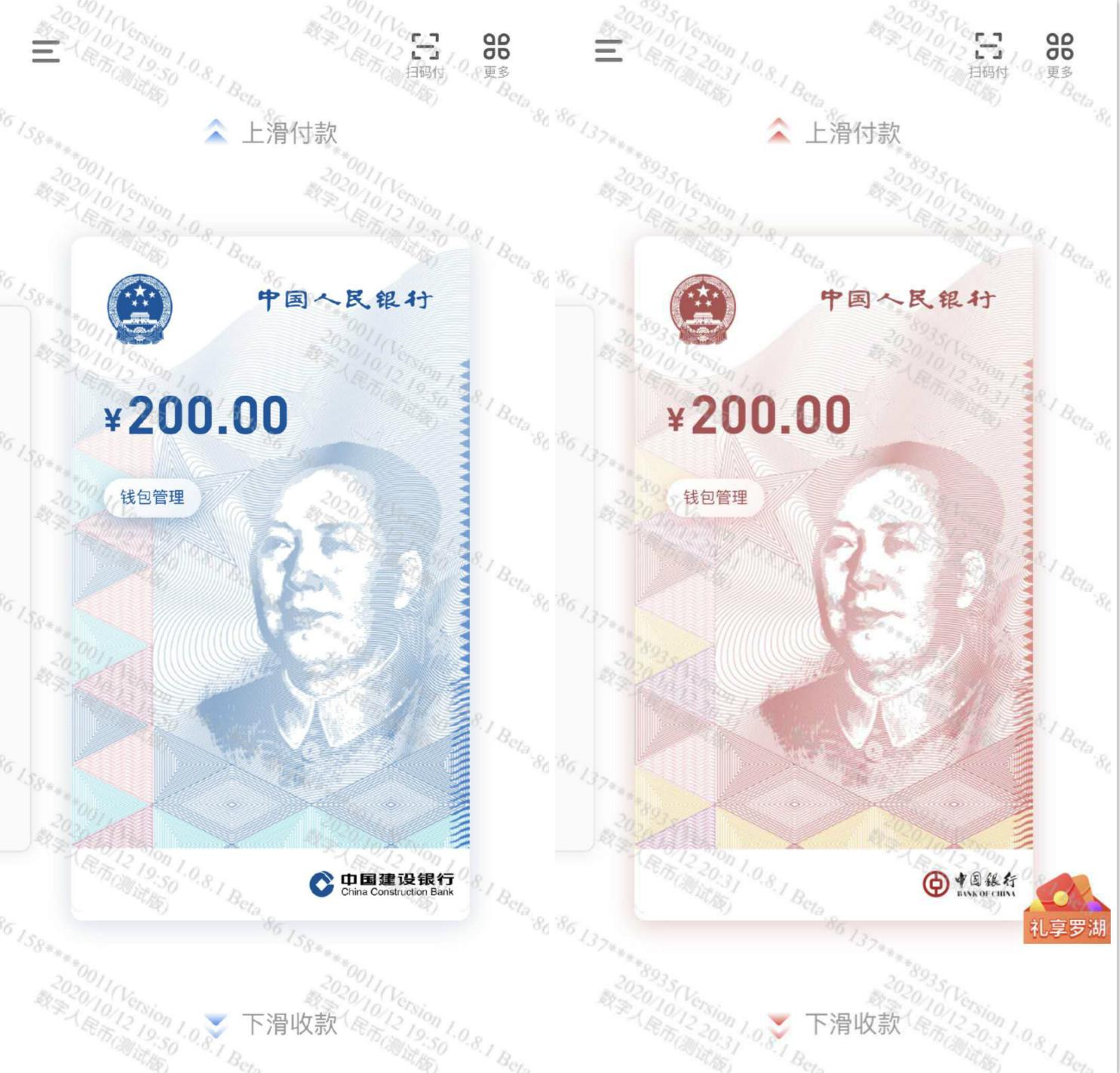 Digital currency scheme in Shenzhen.