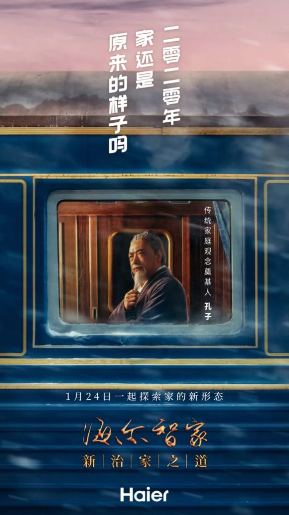 Haier's campaign with Confucius and Turing