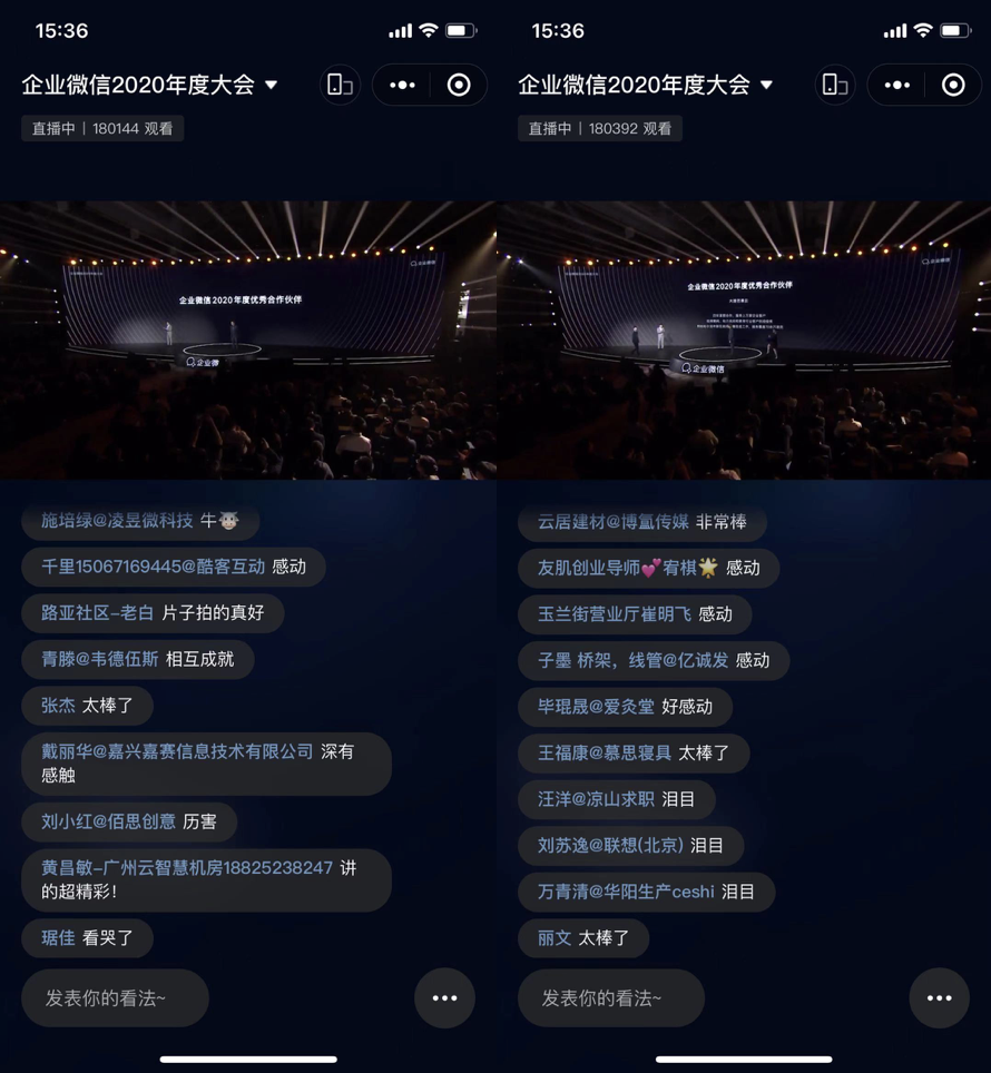 Reaction from netizens to WeChat Work campaign
