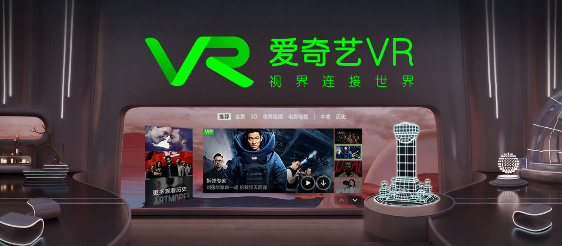 VR develops in China