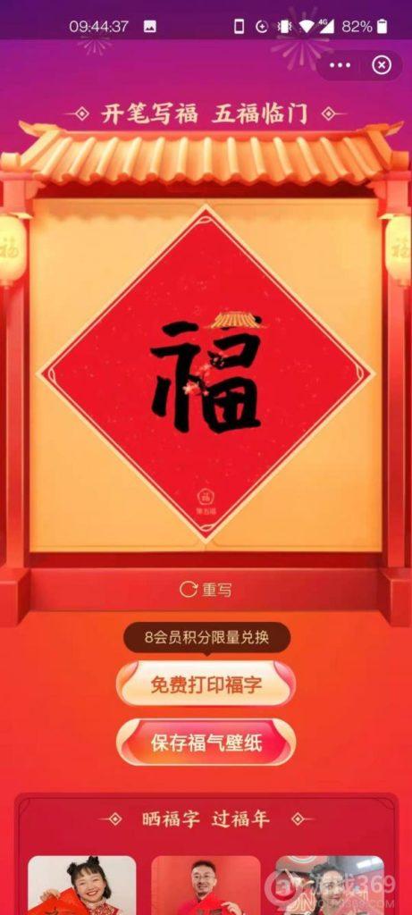 Alipay's scan fu campaign