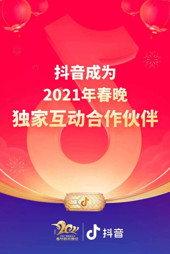 Douyin becomes partner of CCTV gala
