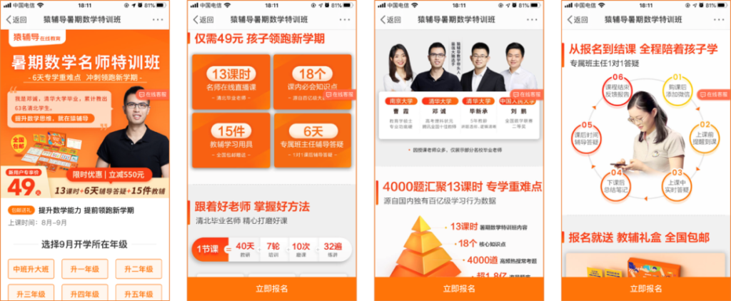 Chinese online education platform Yuanfudao