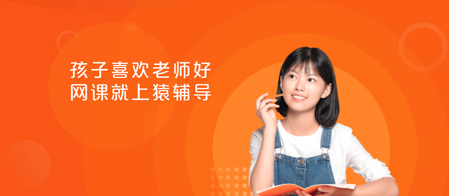 Credit: Yuanfudao. Yuanfudao online course China education market
