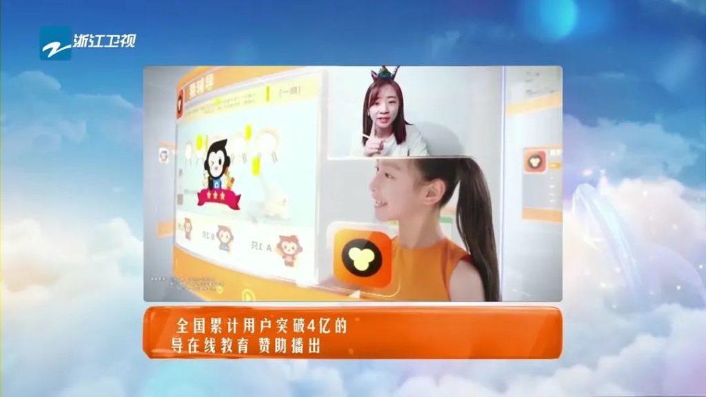 Yuanfudao's digital advertising on TV Credit: Yuanfudao