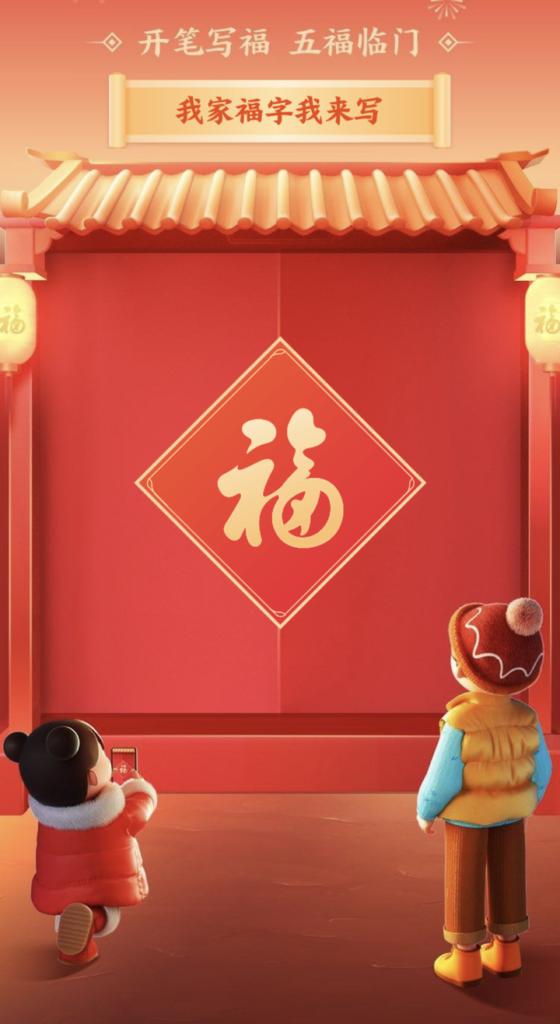 Alipay scan fu campaign