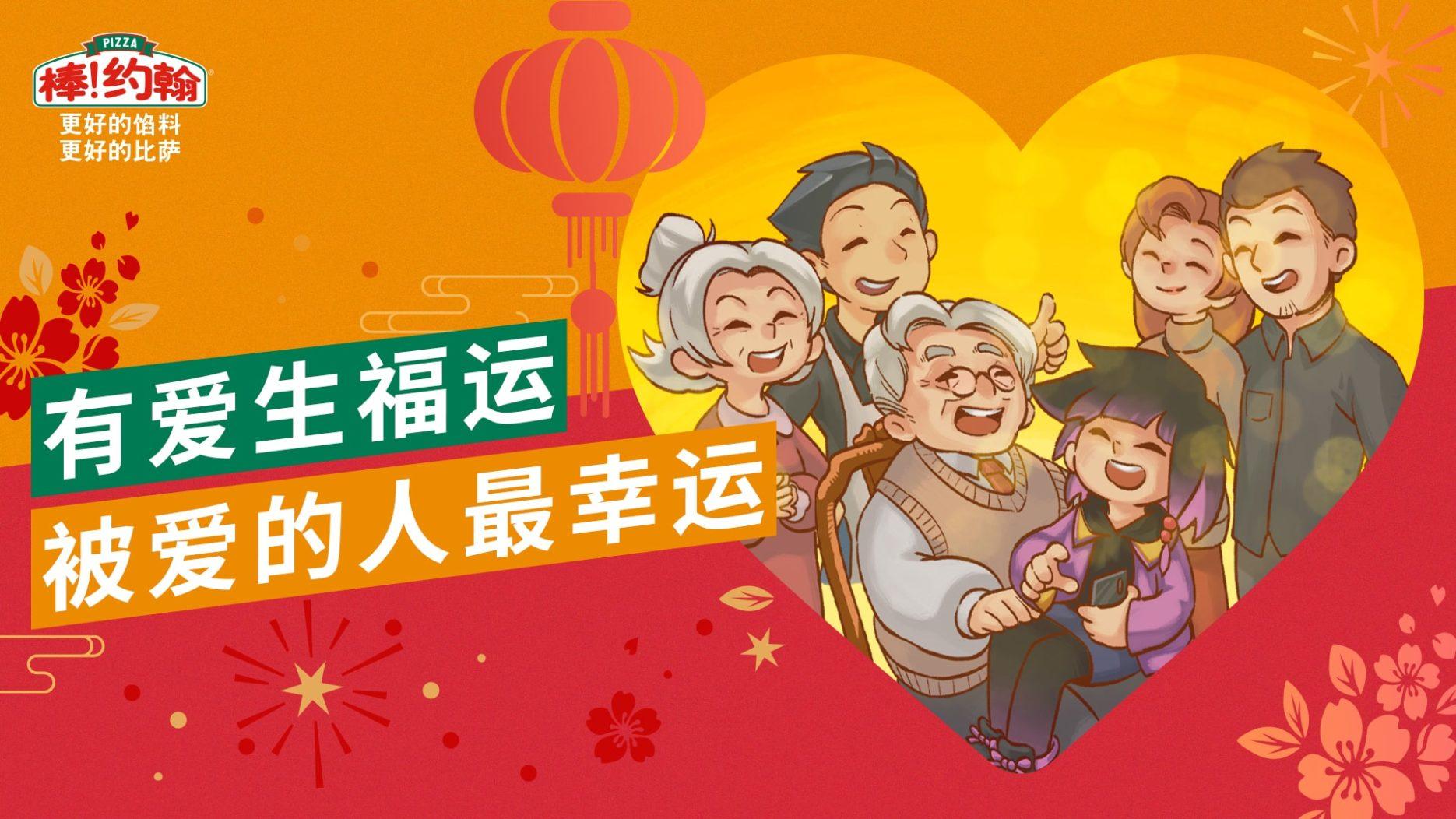 Papa John's Chinese New Year campaign