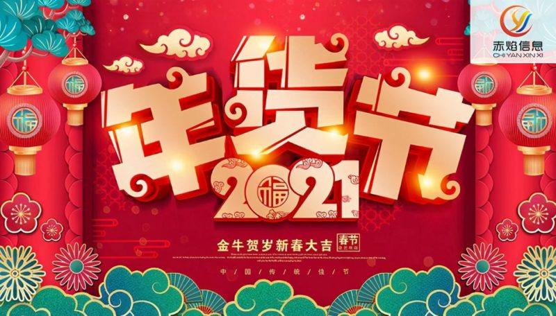 Chinese New Year shopping festival Credit: Chiyanxinxi