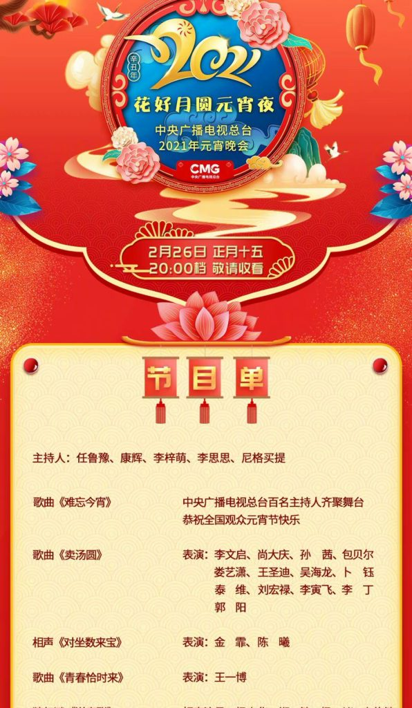 Lantern festival Gala on CCTV