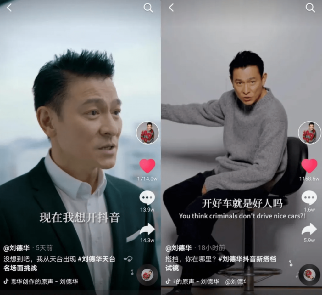Lau's social media presence on Douyin