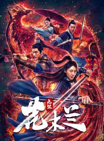 Matchless Mulan poster