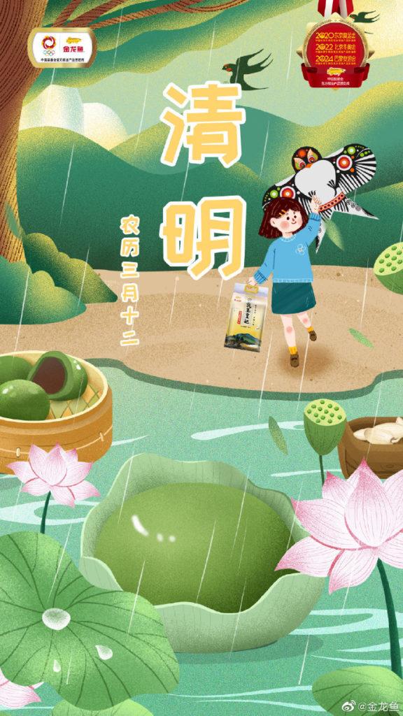 Jingrongyu Qingming campaign