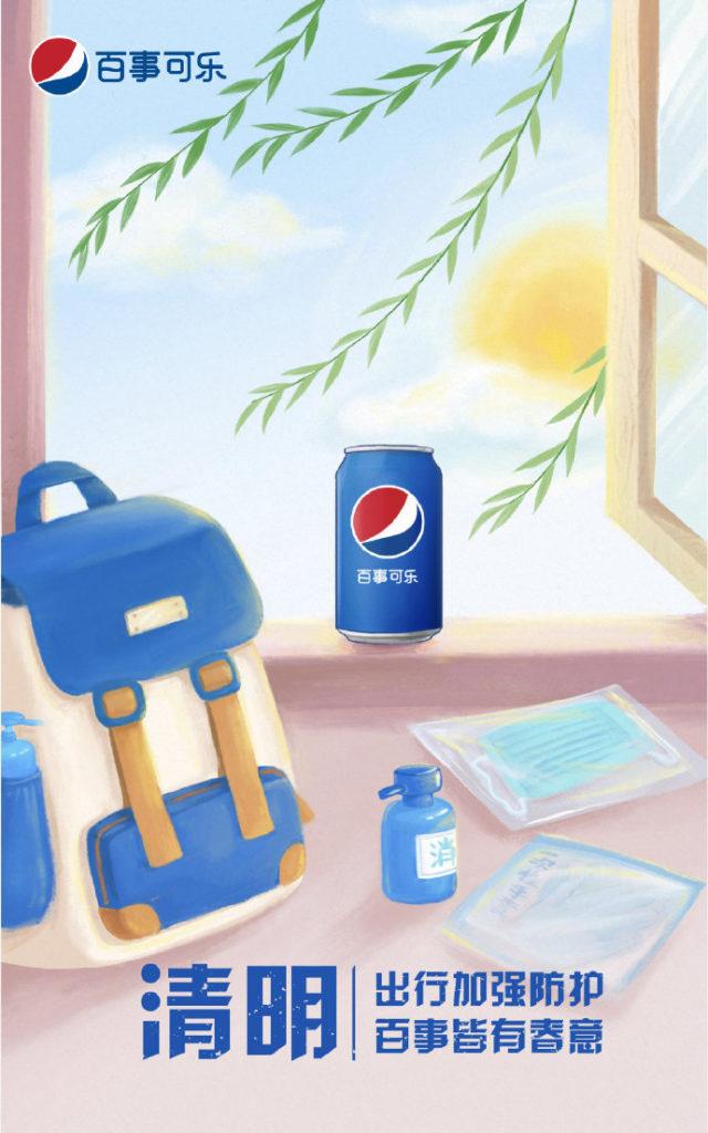 Pepsi's Qingming campaign