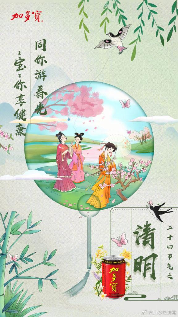 Jiaduobao Qingming campaign