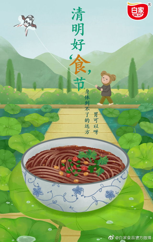 Baijiachenji Qingming campaign