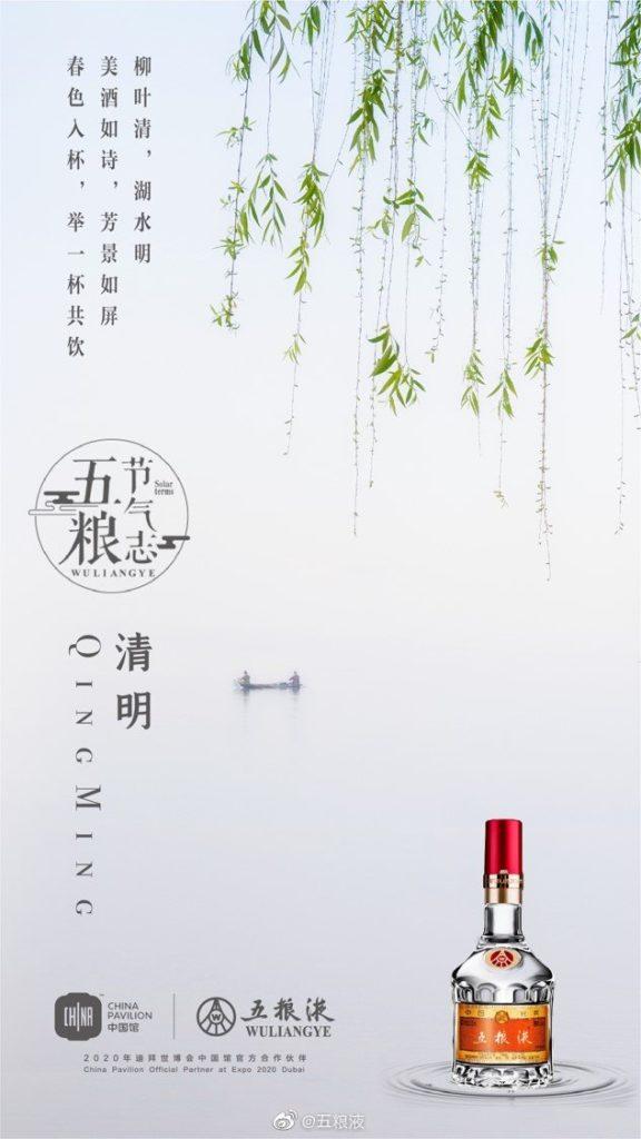 Wuliangye's Qingming campaign