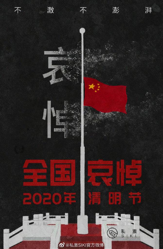 SIKI Qingming campaign