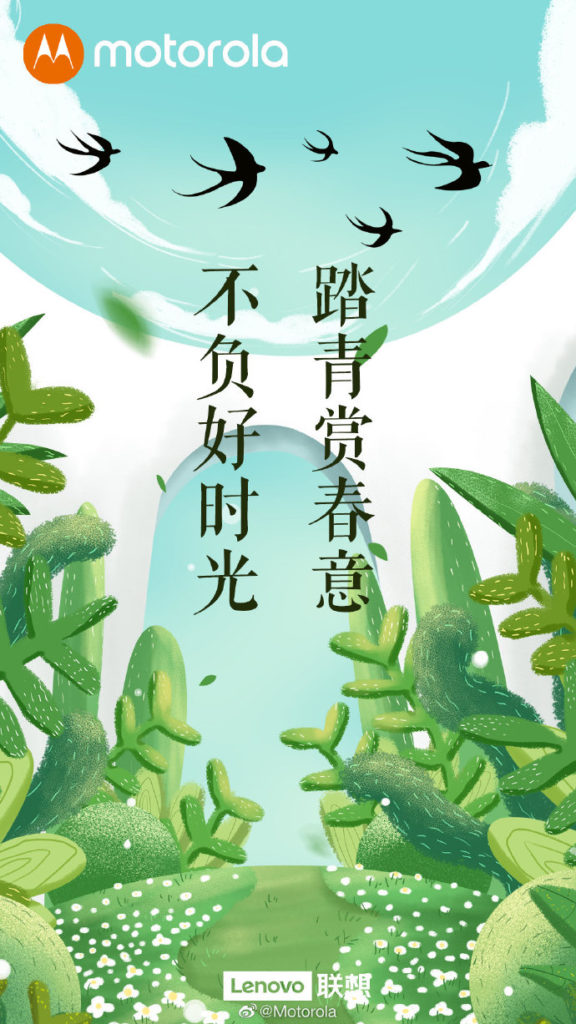 motorola Qingming campaign