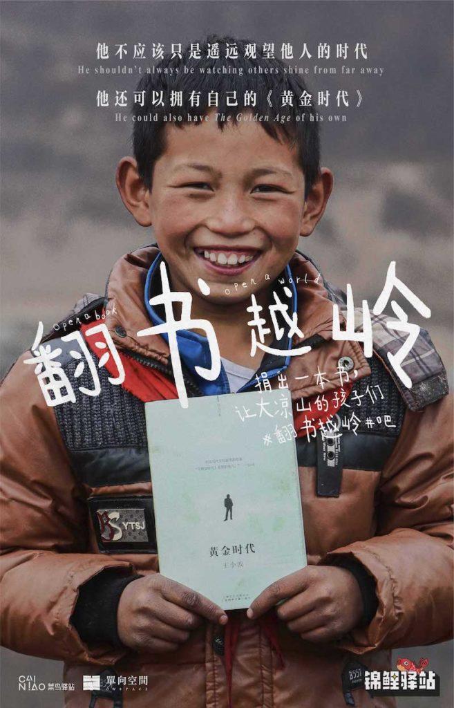 Cainiao Logistics book donation campaign