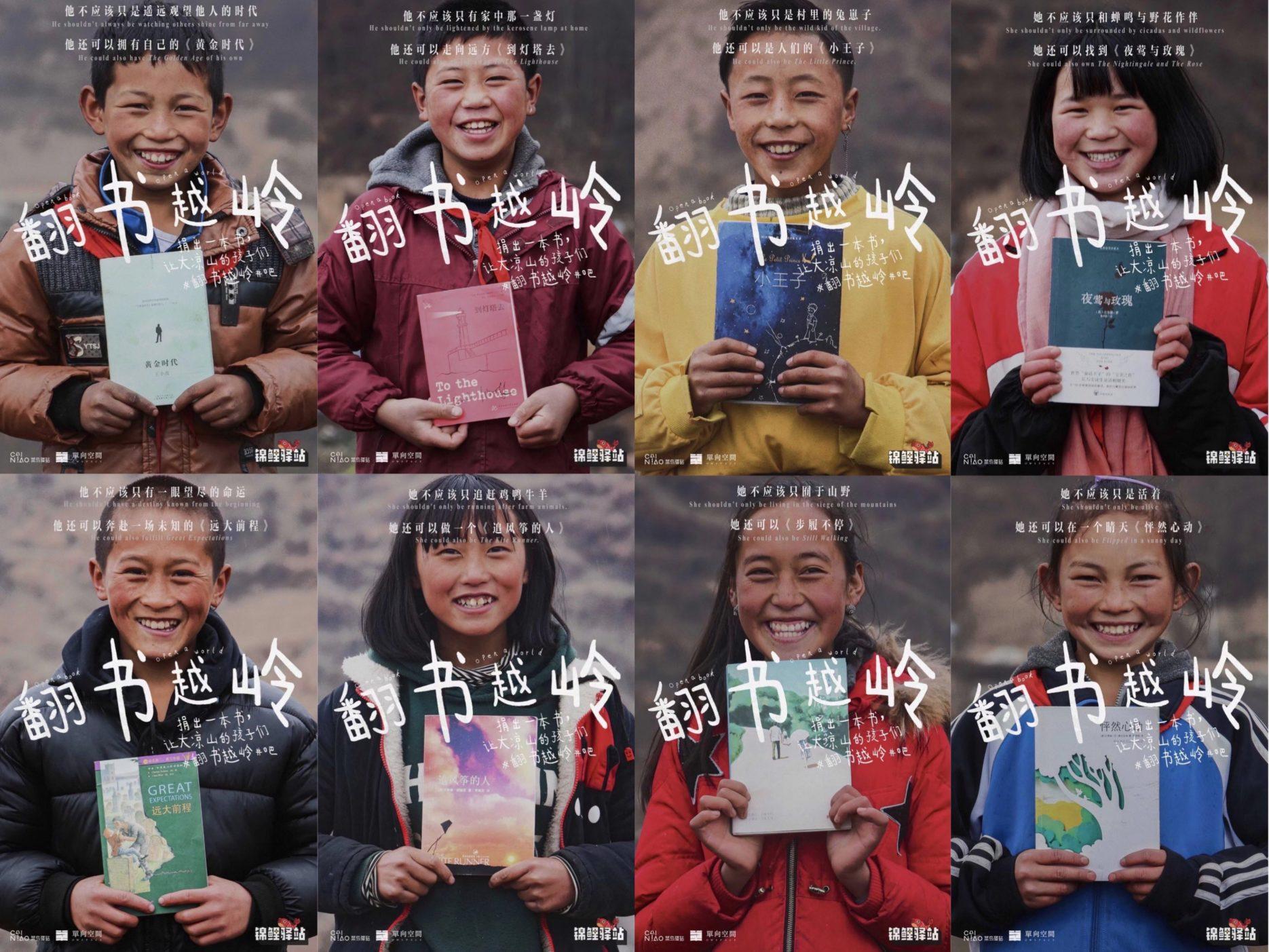 Cainiao Logistics book donation campaign. Credit: Cainiao Logistics