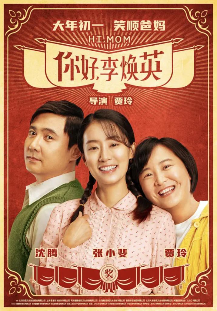 Chinese film Hi Mom Poster