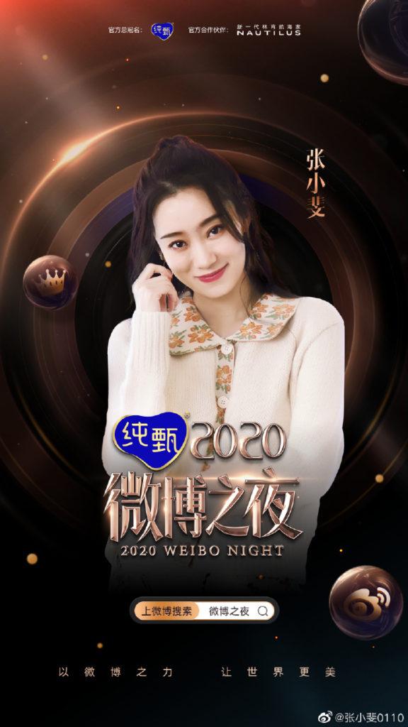 Zhang Xiaofei Weibo Night Poster