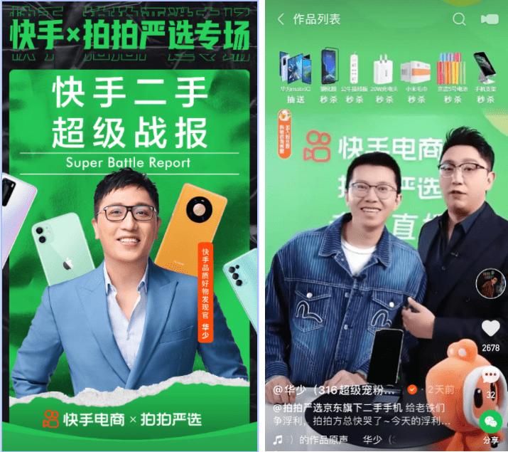 Kuaishou promotes its new second-hand platform