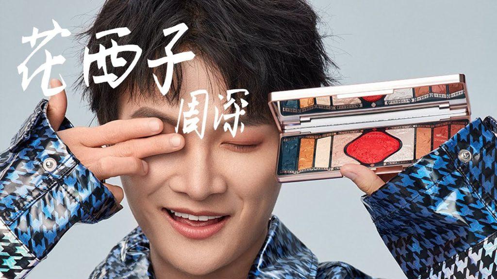 Florasis' brand ambassador Zhou Shen