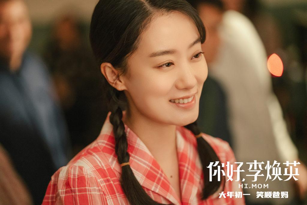 Chinese blockbuster Hi, Mom