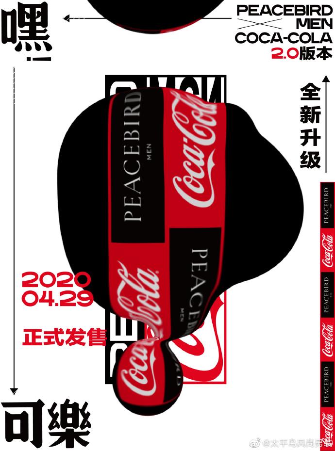 Peacebird and Coca-Cola's 2020 campaign
