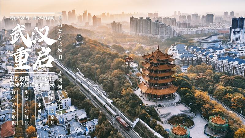 Wuhan cityscape Credit: 第一财经