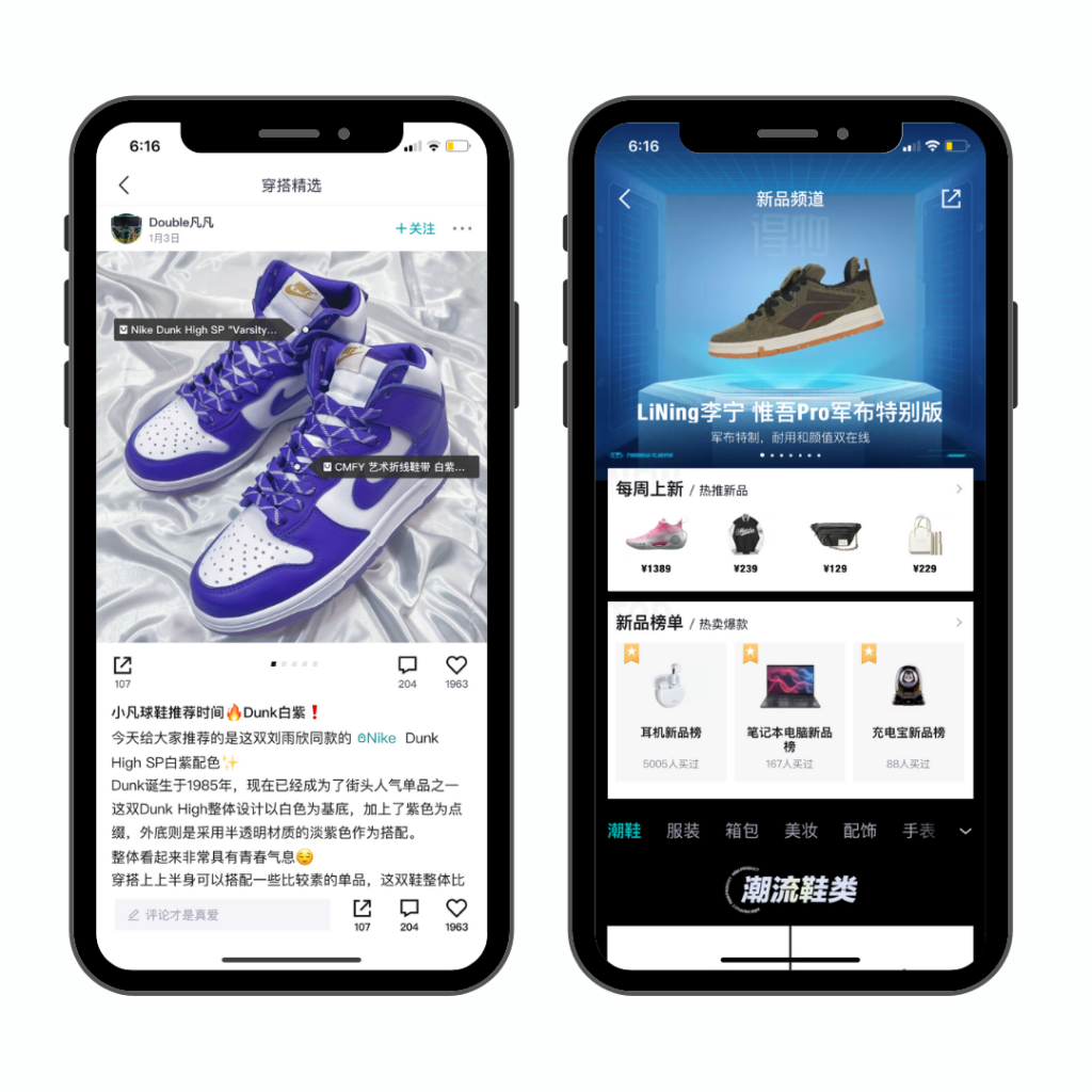 Dewu e-commerce platform in China