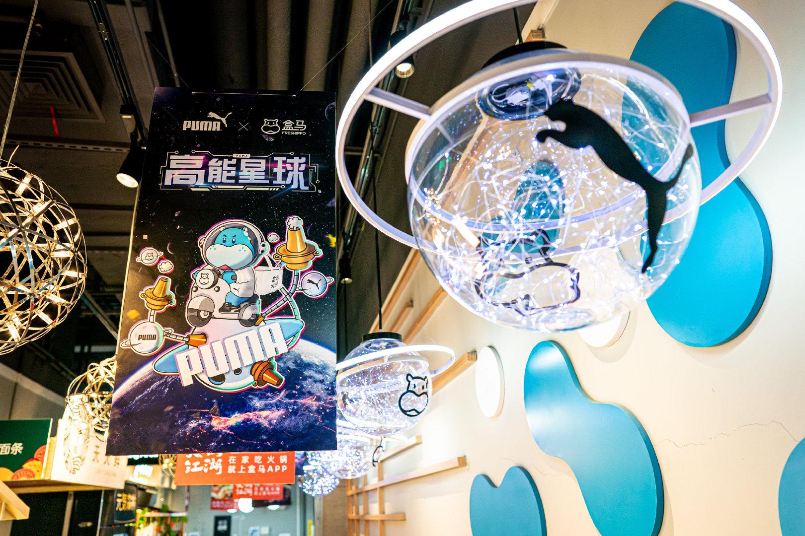 Hema and Puma's campaign in China. Credit: Hema