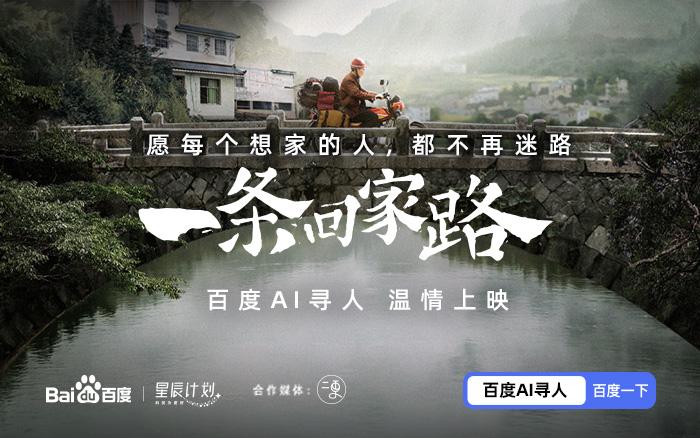Baidu AI Xunren's 'A Way to go Home' campaign.