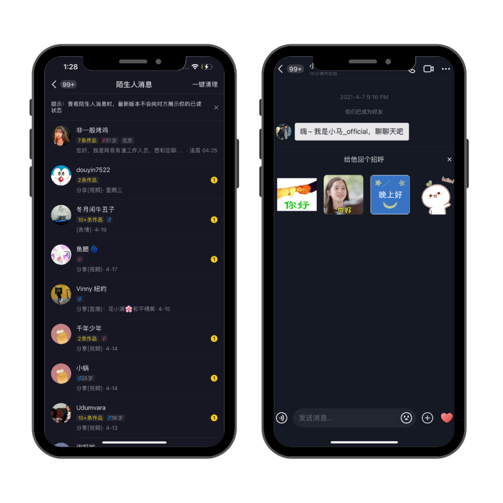 Communication features on Douyin