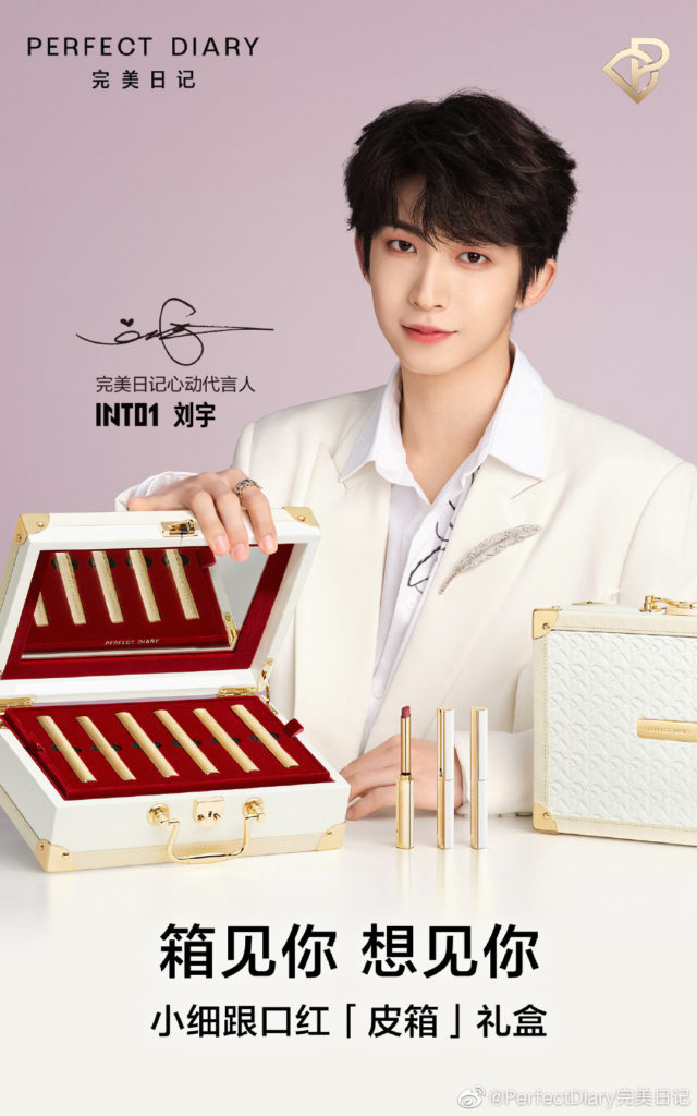 Perfect Diary's 520 campaign