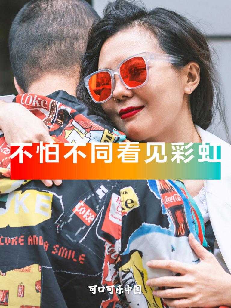 Coca-Cola and Bolon's LGBTQ+ campaign