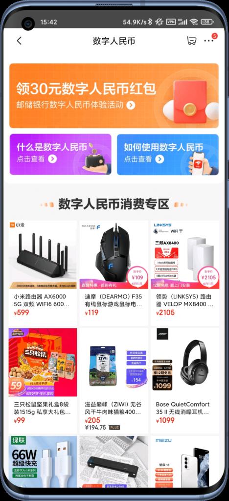 Digital currency on JD e-commerce platform