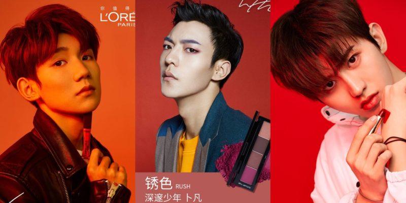 China's male beauty market. Credit: Zhihu