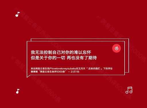 NetEase music Graduate confession plan